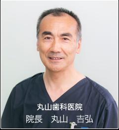 丸山歯科医院 院長 丸山吉弘